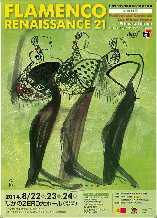 Más de un centenar de artistas japoneses se inscriben en las Minas Flamenco Tour, que llega este viernes a Japón