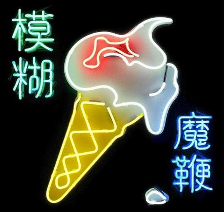 Blur publicarán en abril su primer disco en 12 años: The Magic Whip
