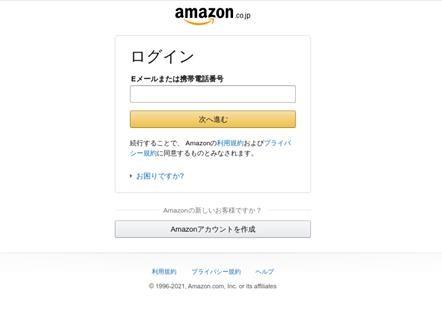 Los ciberdelincuentes atacan a los clientes del Amazon Prime Day: el 80% de los dominios «Amazon» son potencialmente peligrosos